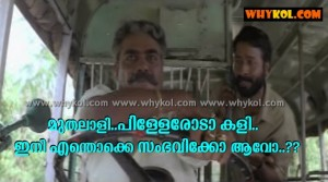 Pillerodaano Kali funny malayalam comment