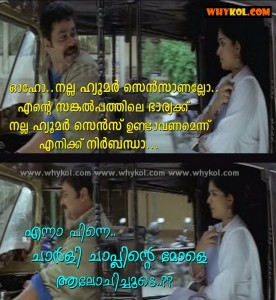 funny malayalam love proposal