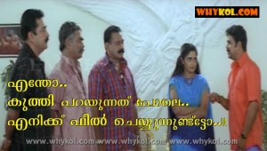 funny malayalam film comedy comment