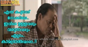 Innocent funny malayalam comment