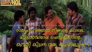 friendship malayalam funny dialogue
