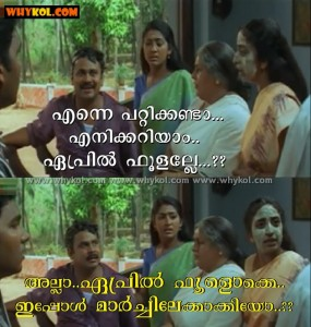 Super funny malyalam film sequence