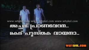 Oduvil Unnikrishanan funny film words