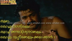 Mohanlal super film dialogue