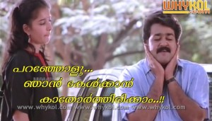Mohanlal funny expression