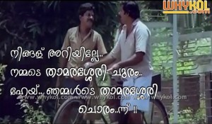Famous pappu film comedy dialogue