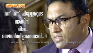 Baburaj malayalam cinema dialogue