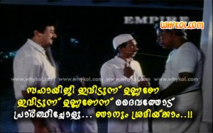 Mamukkoya comedy dialogue in Sandesham