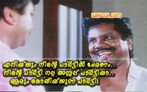 Mala Comedy dialogue