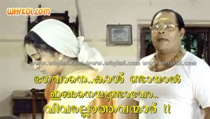 Innocent malayalam moviee jock