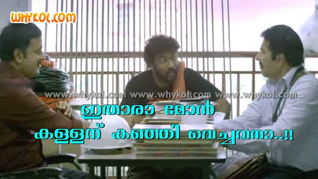funny malayalam comment with image