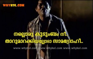 funny jagathy malayalam comment