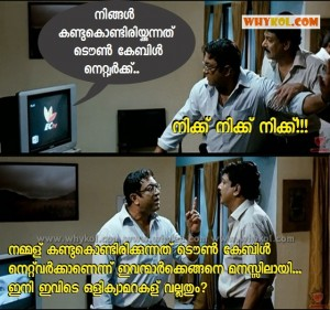 Baburaj comedy dialogue