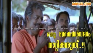 Funny malayalam movie still with comment