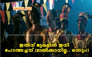 Dialogue at Climax scene of the Movie Amen