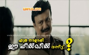 Photo comment from malayalam movie Angels