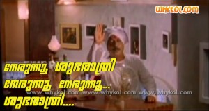 Good night malayalam funny wish
