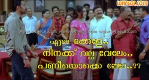 Rajan PDev funny malayalam comment