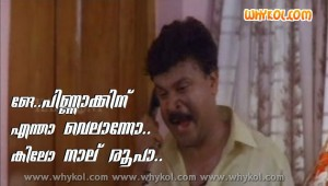 Malayalam film funny situation