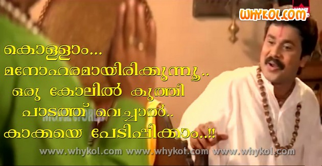 Dileep funny moking malayalam comment