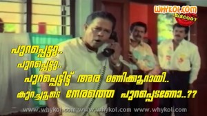 Innocent funny malayalam film comment
