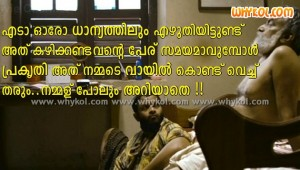 Malayalam sex psycolgy words
