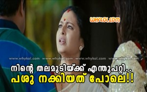 Dialogue about Dileep's Hairstyle