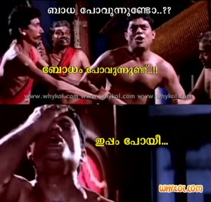 Super funny malayalam film moment