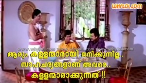 Kallanmar malayalam funny film words