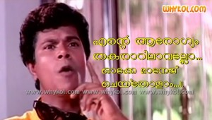 Indrans comedy picture malayalam
