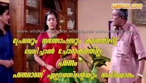 Love and Money malayalam film dialogue