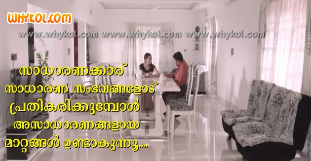 Malayalam film social quote