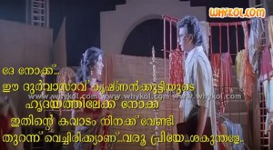 Malayalam funny love message