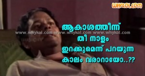 Bible quote in malayalam film