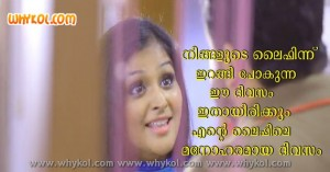 Malayalam breakup film comment