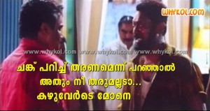 Malayalam funny friendship words