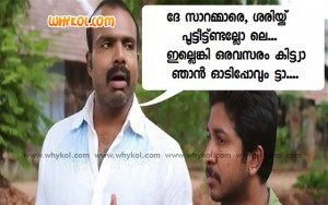 Oru second class yathra comedy dialogues