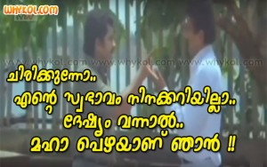 Mukesh funny angry dialogue