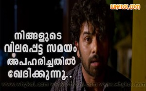 Malayalam film apology comment