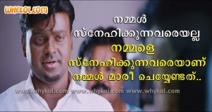 Malayalam marriage quote