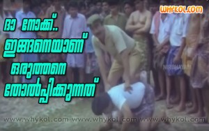 Malayalam movie comedy moment