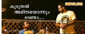 Malayalam film image with comment