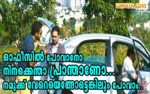 """""""Office"""" malayalam film funny comment"""