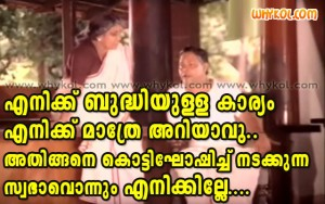 KPAC Lalitha malayalam film comedy comment