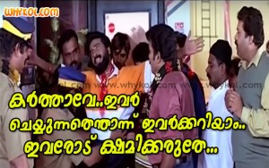 Malayalam fiilm comedy prayer