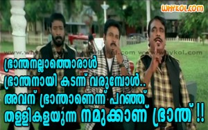 malayalam funny movie dialogue