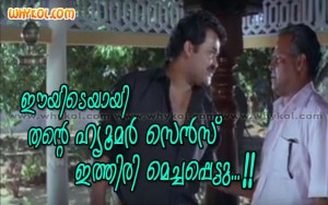 Malayalam movie comment with pic