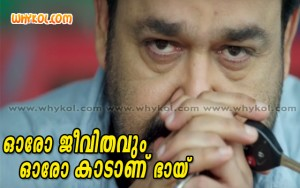 New malayalam film comment