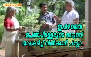 New gen girls malayalam funny comment