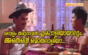 Indrans malayalam film comedy
